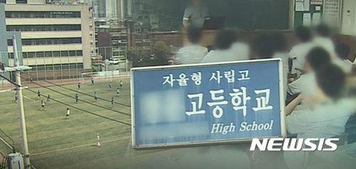 """대법 """"교육청의 자사고 지정 취소는 위법… 교육부 권한"""" 기사의 사진"""