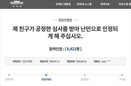 """""""강제 출국 위기 친구, 난민 인정 도와주세요"""" 기사의 사진"""