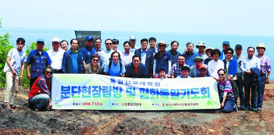 금강산 보이는 통일전망대서 '평화통일기도회' 기사의 사진