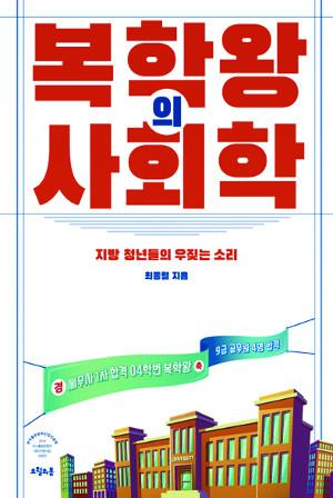 [책과 길] 지방대생의 '낮은 꿈', 9급 공무원 기사의 사진