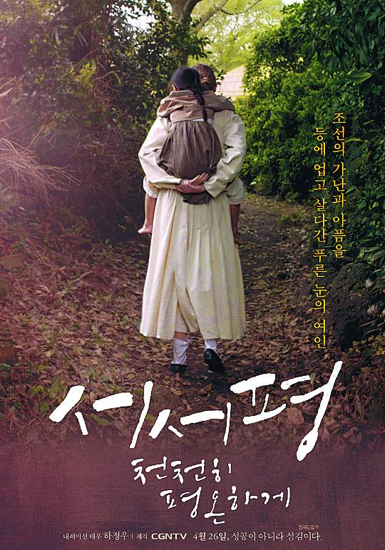 영화 '서서평, 천천히 평온하게'…ICVM 크라운어워즈 은상 수상 기사의 사진