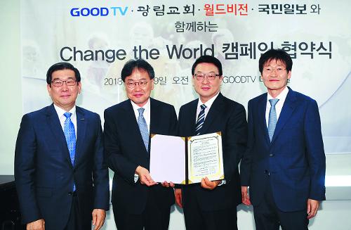 월드비전·광림교회·국민일보·굿티비  '밀알의 기적 캠페인' 협약 기사의 사진