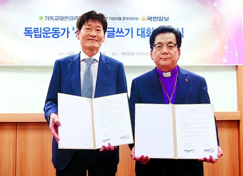 [알림] '독립운동가 신석구 글쓰기 대회' 기감·국민일보 공동 주최합니다 기사의 사진