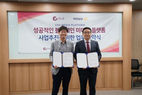 국민일보-엑사랩, '분산저널리즘 자율연합' 구성 MOU 체결 기사의 사진