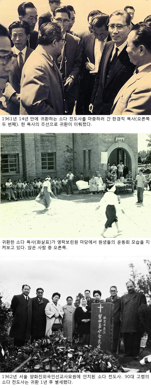 [한국기독역사여행] 생명 구해준 은인의 나라… 한국 고아들의 아버지 되다 기사의 사진