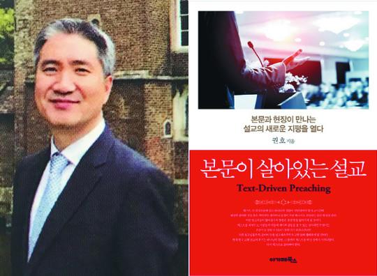'본문이 살아있는 설교' 출간 합동신학대학원대 권호 교수 기사의 사진