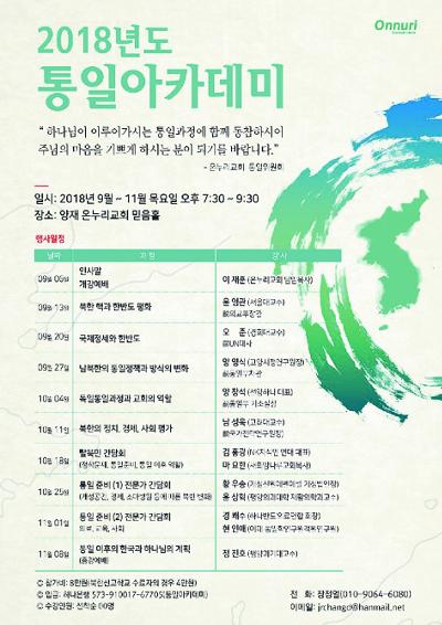 통일아카데미 내달 6일 개강…  11월까지 매주 목요일 열려 기사의 사진