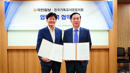 기서협·국민일보 '문서선교 활성화 공동 사업' 협약 기사의 사진