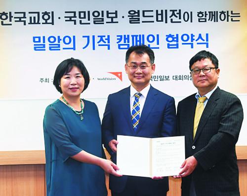 월드비전-춘천 석사감리교회-국민일보, '밀알의 기적' 캠페인 협약 체결 기사의 사진