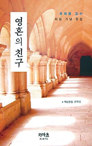 [책과 영성] 영혼의 친구 기사의 사진