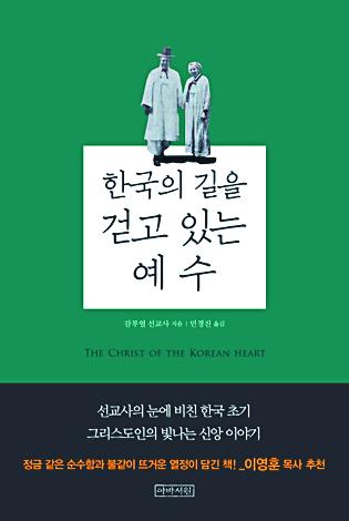 외국인 선교사 눈에 비친 한국의 모습 기사의 사진