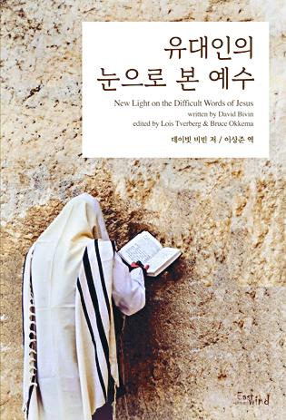 [책과 영성]  유대인의 눈으로 본 예수 기사의 사진