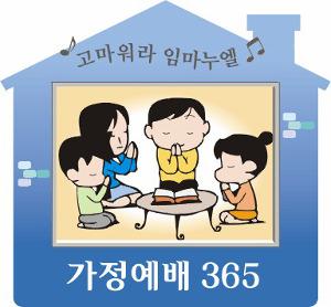 [가정예배 365-8월 11일] 산돌이신 예수님 기사의 사진