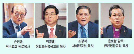 [특별 좌담] 신사참배 결의 80주년, 한국교회 회개운동 시작하자 기사의 사진