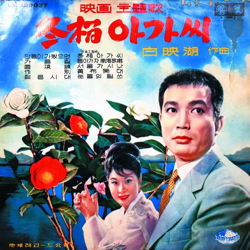 1960년대 한국 대중음악을 관통하는 대표곡 '동백아가씨' 기사의 사진