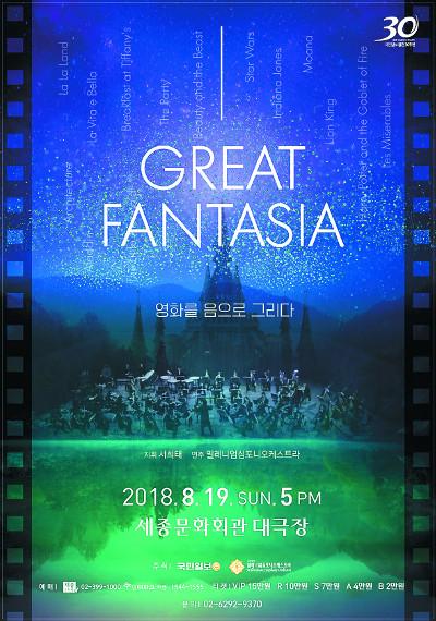 [알림] 국민일보 창간 30주년 기념 '그레이트 판타지아' 콘서트 기사의 사진