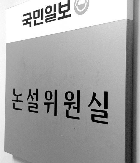[논설실에서] 궁중족발 사건 그 후 기사의 사진