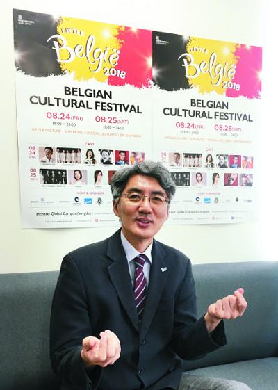 겐트대, 국내 최초 벨기에 문화축제 개최 기사의 사진