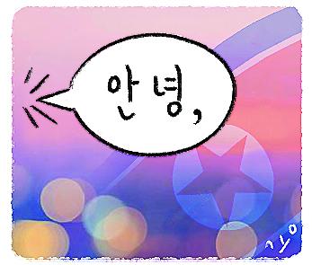 [살며 사랑하며-김태용] 안녕, 평양 기사의 사진