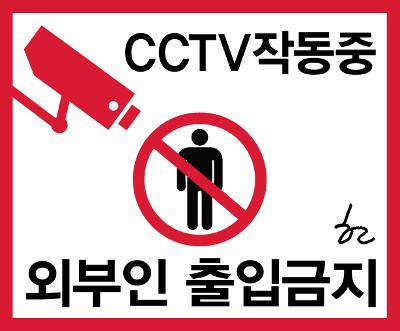 [한마당-전정희] 송도 주차 사건과 배척 공동체 기사의 사진