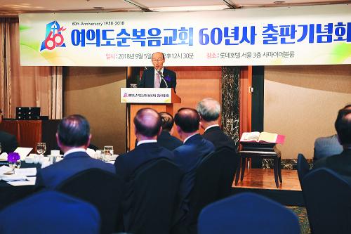 여의도순복음교회 '교회 60년사' 출판기념회 기사의 사진