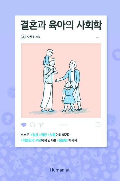 [책과 길] 육아도 경쟁으로 모는 일그러진 사회 기사의 사진