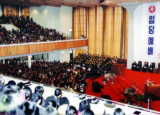 [역경의 열매] 김선도 <28> 드디어 강남 입당예배, 4000여 좌석이 꽉 차 기사의 사진