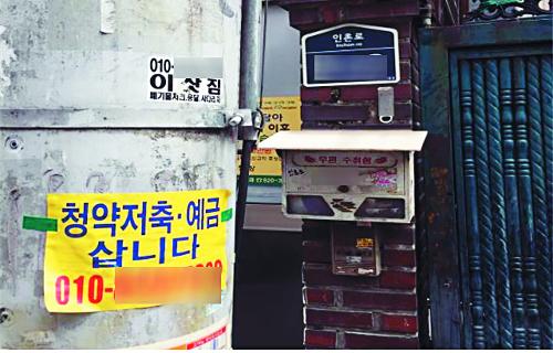 부동산카페 운영자가 분양권 불법거래 알선 기사의 사진
