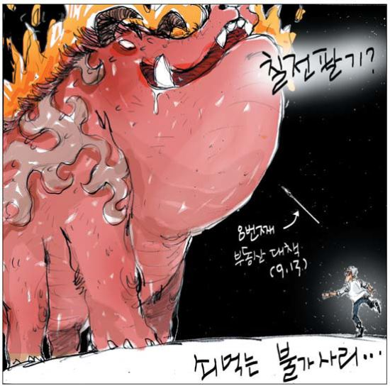 [국민만평-서민호 화백] 2018년 9월 14일 기사의 사진
