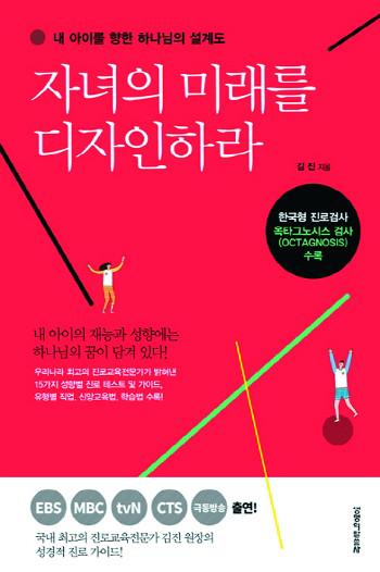 [저자와의 만남-교육전문가 김진 대표] 하나님이 주신 재능 찾는 것이 진로교육 출발점 기사의 사진