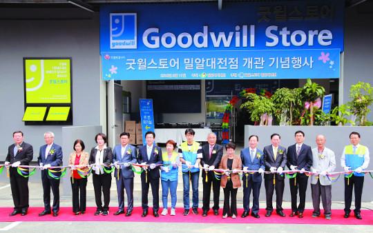 재활용품 판매장 굿윌스토어 밀알대전점 오픈 기사의 사진