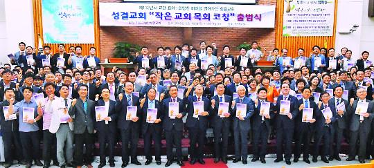 작은 교회 부흥 도우미 '목회 코치' 40여명 떴다 기사의 사진