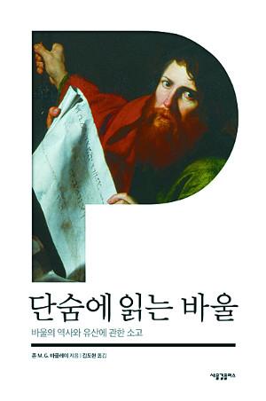[책과 영성] 단숨에 읽는 바울 기사의 사진