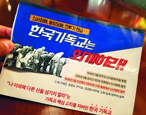 [미션 톡!] 과거의 오점을 회개하는 한국교회 교주 신격화하는 이단의 황당한 공격 기사의 사진