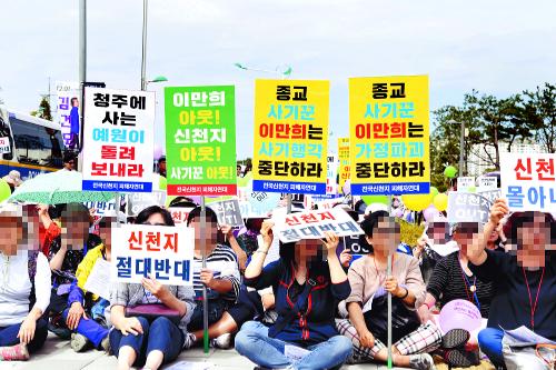 """[현장] 신천지 우상화 행사장 앞 """"가정 파괴 중단하라"""" 규탄 기사의 사진"""