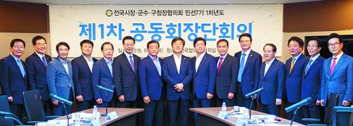 성장현 용산구청장, 전국시장군수구청장협의회 회장 추대 기사의 사진