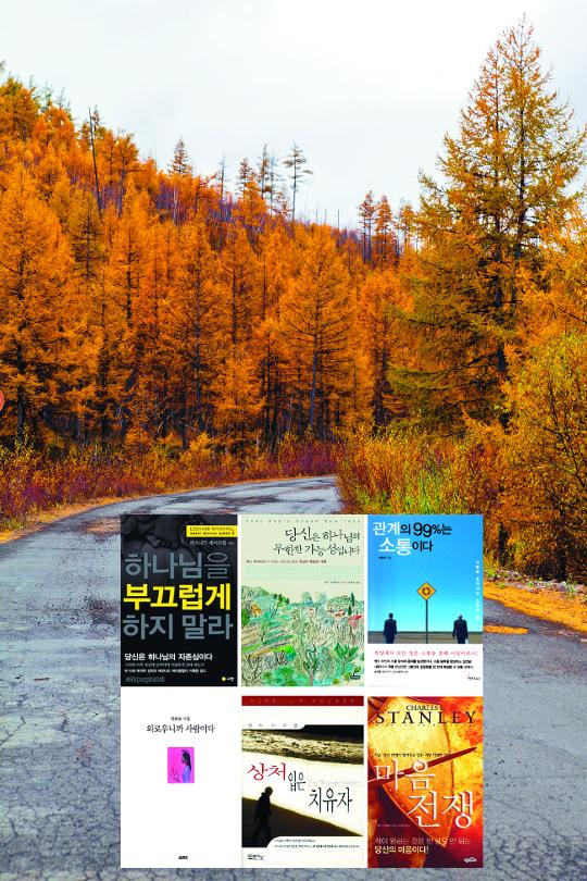 책을 들고 떠나요, 사색의 숲으로 기사의 사진