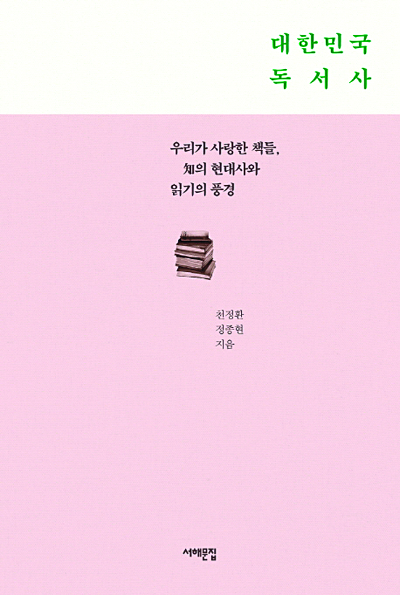 [200자 읽기]  70년간 한국인이 읽어온 책들 기사의 사진