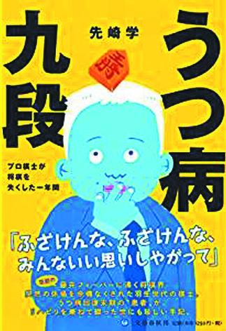 [지구촌 베스트셀러] 센자키 마나부 '우울증 9단' 기사의 사진