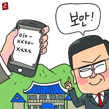 [단독] 靑 직원들이 갑자기 휴대전화 번호 바꾸는 이유는 기사의 사진