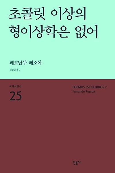 '페소아' 본명으로 나온 첫 시집 기사의 사진
