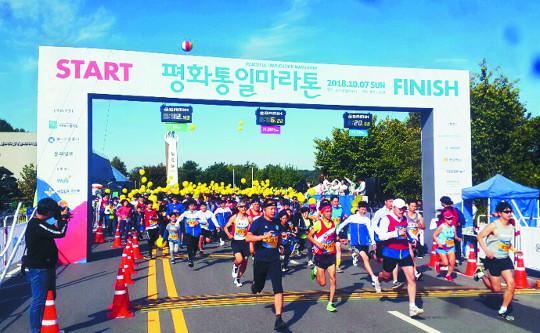 9000명 참가 '평화통일 마라톤대회' 성료 기사의 사진