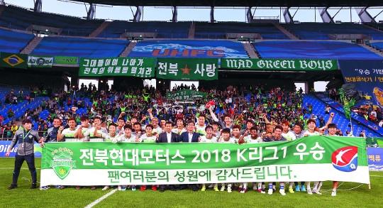 '닥공' 전북, 일찌감치 우승 확정 기사의 사진