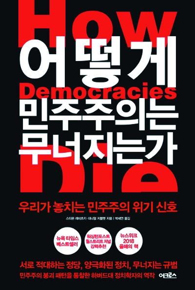 민주주의를 '적법하게' 죽이는 법 기사의 사진