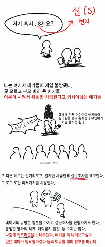 """""""신천지 내부서 본 부조리한 모습 폭로"""" 기사의 사진"""
