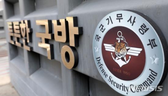 [단독] 기무사, 세월호 사찰 내용 청와대와 군에 보고 기사의 사진
