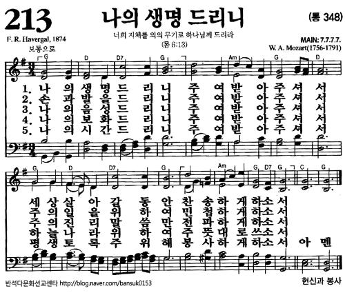 """""""'나의 생명 드리니' 작곡가는 모차르트 아닌 뮐러"""" 기사의 사진"""