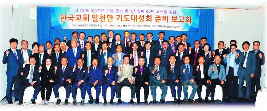 """""""10만명 신사참배 회개, 한국교회 회복 기회"""" 기사의 사진"""