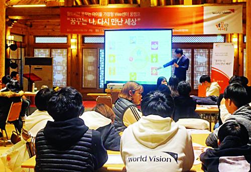 월드비전, 학교 밖 청소년 대상 '위기아동 꿈 캠프' 개최 기사의 사진