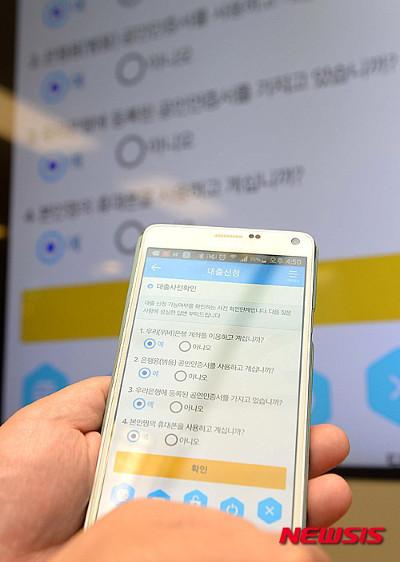 통합 VS 분산… 은행권 모바일뱅킹 앱 '분화' 기사의 사진